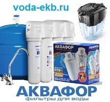 Аквафор фильтры для воды