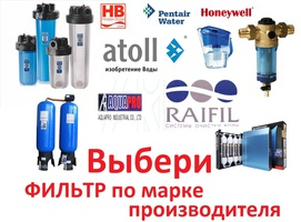 Выбор фильтра для воды по марке