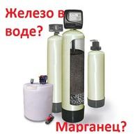 Фильтры от железа и марганца