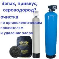 Фильтры от запаха и привкуса в воде